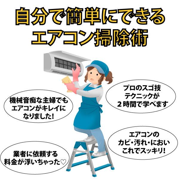 自分で簡単にできるエアコン掃除術